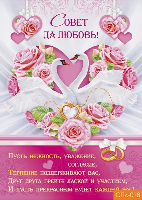 Совет да любовь своими руками - МБДОУ детский сад 24